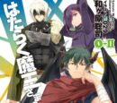 Light Novel Volume 0-II