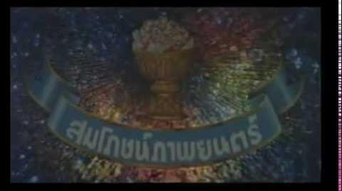 Somphot Films (Thailand)