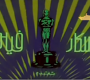 Oscar Films (Egypt)