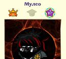 Мулео