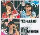 ℃-ute DVD Magazine Vol.17