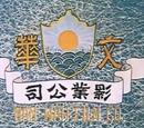 Man Wah Film Co. (Hong Kong)