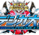 Digimon Xros Wars: Super Digica Taisen