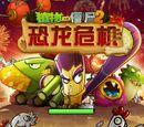 Jurassic Marsh (Chinese version)