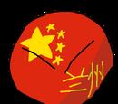 Lanzhouball