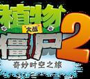 Plants vs. Zombies 2 (Chińska Wersja)