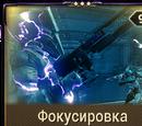 Фокусировка Энергии