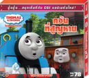 TheLostPuff(ThaiVCD).png