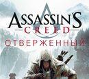 Assassin's Creed: Отверженный