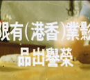 Guoding Films (H.K.) Co., Ltd. (Taiwan)