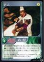 Liu Biao (DW5 TCG).png