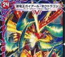 Gaial King Dragon, Raging Dragon Lord