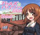 Girls und Panzer der Film Variante