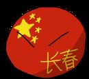 Changchunball