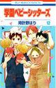 Chapter 12 Cover.jpg