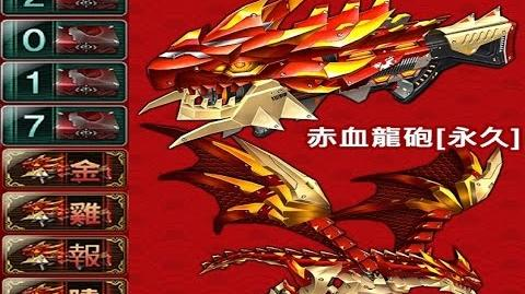 CSO 赤燄魔龍(赤血龍炮)測試 Red Dragon Cannon Test