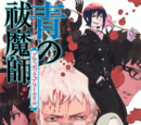 Ao no Exorcist Bloody Fairytale
