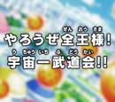 Episodio 77 (Dragon Ball Super)