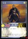 Zhu Bao (DW5 TCG).png