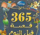 365 قصة قبل النوم