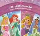 أميرات ديزني: مغامرات الأميرات