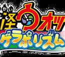 Yo-kai Watch: Gerapo Rhythm