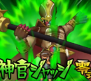 Shinkan Judge
