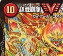 Guynext, Super Battle Victory Dragon