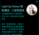 Mission:Light Up Taiwan 極點慢旅 - 三貂角燈塔