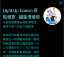 Mission:Light Up Taiwan 極點慢旅 - 國聖港燈塔