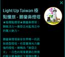 Mission:Light Up Taiwan 極點慢旅 - 鵝鑾鼻燈塔