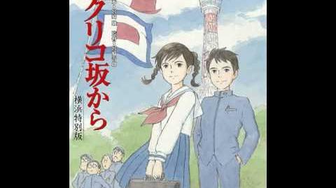 From Up On Poppy Hill - Breakfast Song (Asagohan no Uta) 朝ご飯の歌