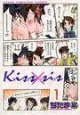 230px-Kiss×sis volume 1 cover.jpg