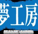 Yumekobo