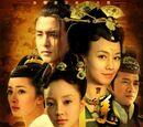 Tang Gong Mei Ren Tian Xia