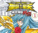 Volúmenes de Saint Seiya The Lost Canvas - Gaidens