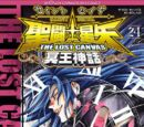 The Lost Canvas - Volumen 24