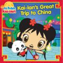 Great Trip to China Book.jpg