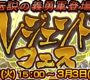 Legends' Festival 3