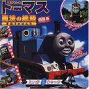 ThomasandtheMagicRailroadJapaneseEncyclopedia.jpg
