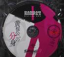 Bonus Music