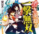 Kuroki Eiyuu no One Turn Kill Tập 1 Hình Minh Họa