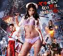 Rape Zombie: Lust of the Dead 5 (2014)