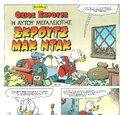 Ιστορία: Η Αυτού Μεγαλειότης Σκρουτζ Μακ Ντακ