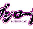 Bushiroad