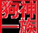 Tamamo Irigami