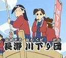 The Going-Down-the-Nagatoro-River Squad
