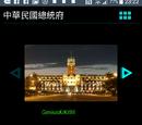 Portal:中華民國總統府