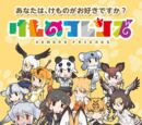 Kemono Friends (Game)