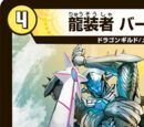 Bernine, Dragon Armored